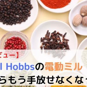 【Russell Hobbs】電動ミルを買ったら料理が時短・快適に! ソルト&ペッパーミニ 7932JP