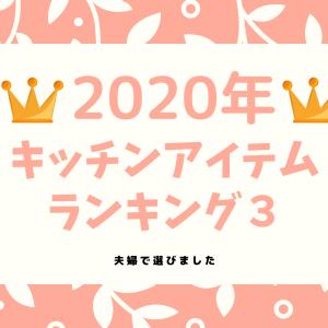 【2020年】購入して良かった便利なキッチンアイテムランキング
