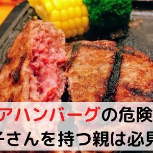 【食中毒】レアハンバーグは食べちゃダメ!危険性について徹底解説