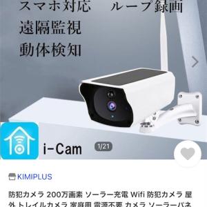 防犯カメラの検討