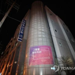 またバ韓国の宗教施設で集団感染!! 今度は一気に127匹もwwwww