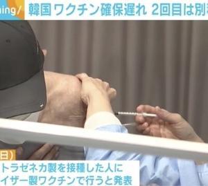 バ韓国でゲイコロナワクチンの2回目接種開始間近! 2回目はファイザー製で交差接種にwwww