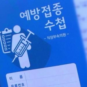 朗報ww ワクチン接種後に不正出血を訴えるバ韓国塵のメスが多発中!!!!!