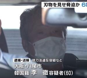 在日バ韓国塵犯罪! 大阪の60歳のオス、刃物片手に市庁舎へ押し入る!!