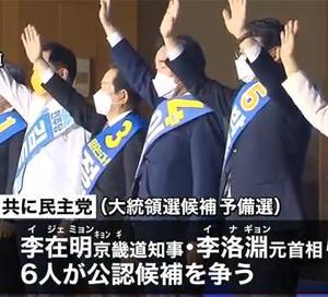 """バ韓国次期大統領候補、与党の候補は""""対日強硬""""李在明でほぼ決定か!?"""