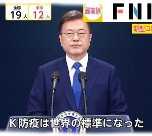 バ韓国政府「もうゲイコロナの感染者数を発表したくないニダ!! 致命率だけ公表したいニダぁぁ!!」