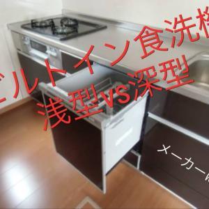 ビルトイン食洗機つけるならどれ?浅型?深型?徹底調査! 注文住宅の台所。