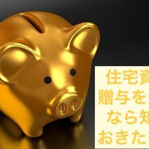 親から住宅資金の援助を受けるときに知っておきたいこと。 住宅資金贈与の非課税の特例とは?