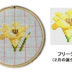 クロスステッチ図案の書き方 その2|フリージア(2月の誕生月花)