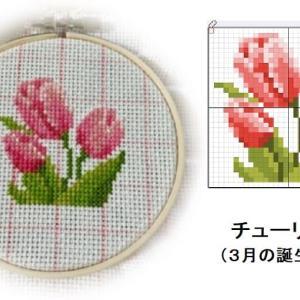 クロスステッチ図案の書き方 その3|チューリップ(3月の誕生月花)