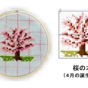 クロスステッチ図案の書き方 その4|桜(4月の誕生月花)
