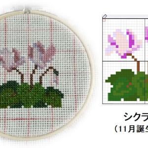 クロスステッチ図案の書き方 その11|シクラメン(11月の誕生月花)