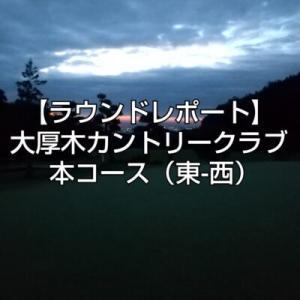 【ラウンドレポート】大厚木カントリークラブ(東-西)