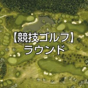 【競技ゴルフ】 ラウンド