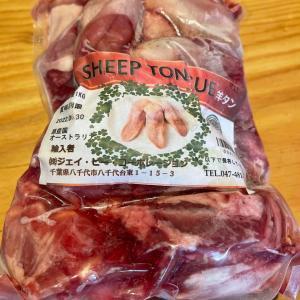 【商品入荷情報】羊タン、ヤギ肉、マトン足など