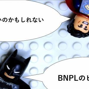 じっちゃまのいう「BNPLのピークは意外と近いかもしれない」とは?アファーム(AFRM)、アップスタート(UPST)について