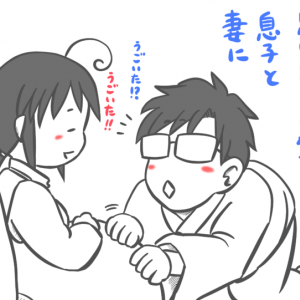 サンタさんありがとう! 我が子、第一志望に受かる!「* ´Д`)「