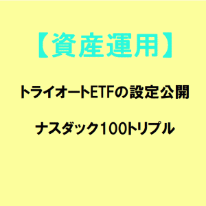 【資産運用】トライオートETFの設定公開 ナスダック100トリプルの自動売買