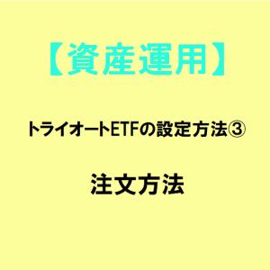 【資産運用】トライオートETFの設定方法③ ビルダー機能で自動売買注文を作成