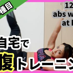 【D-128】自宅でできる12分腹筋をしました!