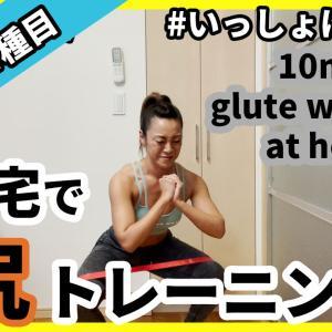【D-120】自宅でできる尻トレーニングを紹介します