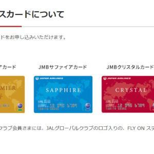 JAL★速報★ステイタスカードの発行が可能に!カード発行の方法を解説!