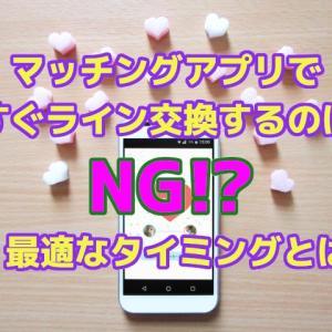 マッチングアプリですぐにライン交換するのはNG?最適なタイミングとは