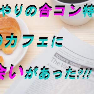 今はやりの合コン特選!!○○カフェに出会いがあった?!!