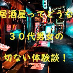 相席居酒屋ってどうなの!?30代男女の切ない体験談!!