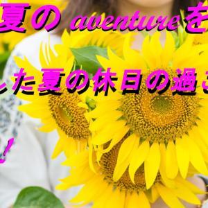 ひと夏の aventureを!充実した夏の休日の過ごし方10選!