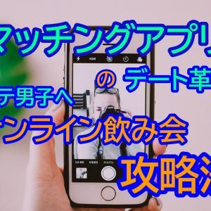 マッチングアプリのデート革命!非モテ男子のオンライン飲み会攻略法