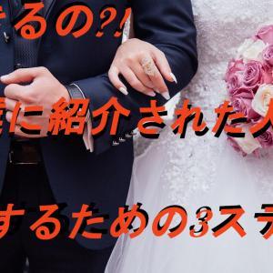 できるの?!友達に紹介された人と結婚するための3ステップ