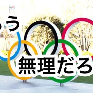 東京五輪の開催が無理ってことは大学生の私でも分かります。。(オリンピック)