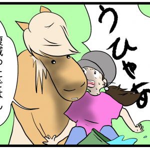 馬は大型動物。当たり前だけどでかい