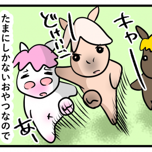 好物を目の前にして馬はどんな反応を示すのか