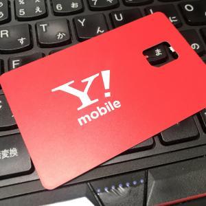 終活の一環で携帯料金を削減・ソフトバンクiPhone7をワイモバイルに乗り換え