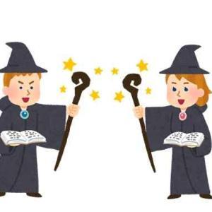 魔法の呪文に使われる言語や、言い方が古い理由を考察