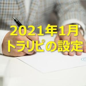 【トラリピの設定公開】2021年1月の設定
