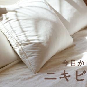 【今日からできる】ニキビケア