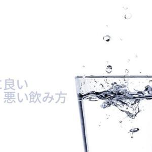 【水を飲む】身体に良い・悪い飲み方