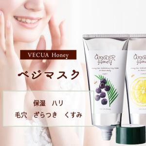 【レビュー】VECUA Honey(ベキュアハニー) ベジマスク~乾燥・くすみ・春の揺らぎ肌にも~