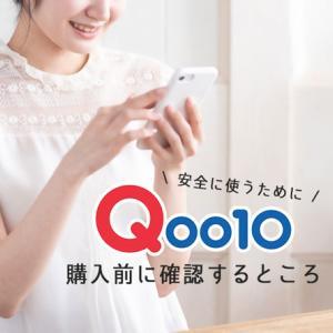 【Qoo10】安全に使うために 購入前に確認する所