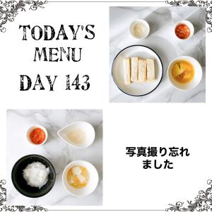 離乳食 Day 143
