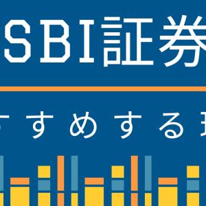 口座開設でSBI証券をおすすめする理由【メリット・デメリット】