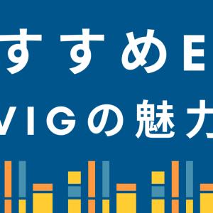 連続増配米国株式の詰め合わせ!おすすめETF【VIG】