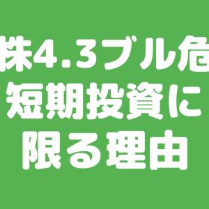 楽天日本株4.3倍ブルやSBI日本株4.3ブルは危険?短期投資に限る理由や買い時・売り時を解説