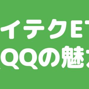 米国ハイテク銘柄にまるっと投資するならQQQ!QQQの魅力や今後の投資先としてありかを検証