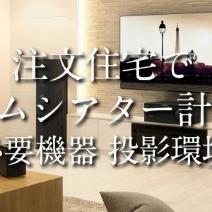 注文住宅でホームシアター計画②<必要機器:投影環境>
