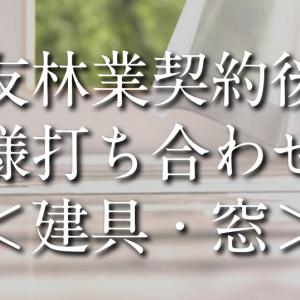 住友林業契約後の仕様打ち合わせ①<建具・窓>
