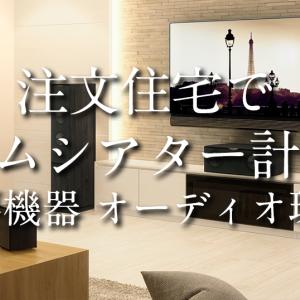 注文住宅でホームシアター計画③<必要機器:オーディオ環境>